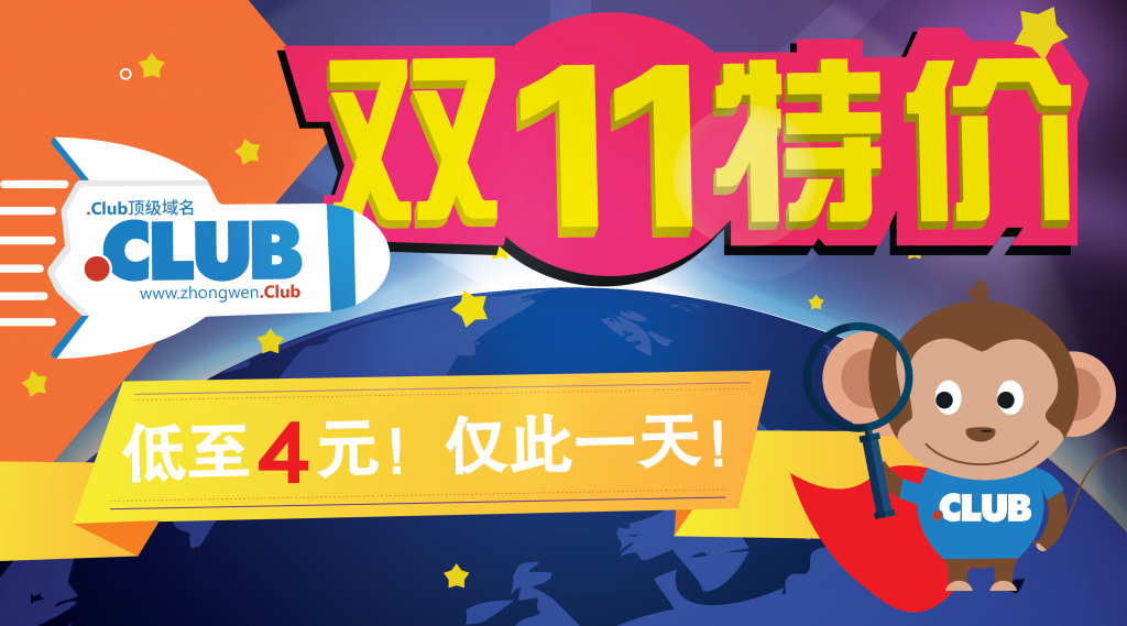 club-alibaba-single-day-banner_900x500-01